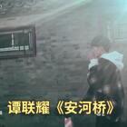 @谭联耀S 在北京南锣鼓巷拍摄的翻唱《安河桥》😄
