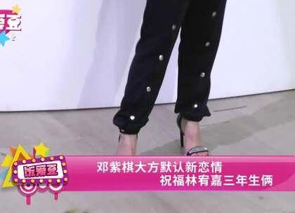 邓紫棋大方默认新恋情 祝福林宥嘉三年生俩