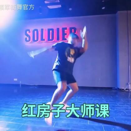 长沙Soldier领军街舞工作室 2018 美国红房子 Dez中国长沙站 Workshop 课堂记录舞蹈第四支 🔥🔥🔥#舞蹈##我要上热门#@玩转美拍 @美拍小助手