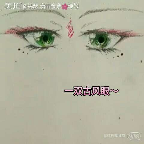 锦瑟瑶阁 画画 手绘古风眼睛 么么哒,有点毁了,喜欢双 锦瑟??紫陌漪岚的美拍图片