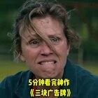 少女遭强暴后,竟被登广告牌?5分钟带你看美国金球奖最佳影片《三块广告牌》(上)想看下集可以戳 #菊长带你见世面#~#搞笑##我要上热门#