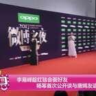 李易峰趁红毯会面好友 杨幂首次公开谈与唐嫣友谊不变