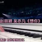 #音乐##钢琴#吴亦凡 赵丽颖《想你》最近错过了很多好听又很红的歌☺还好有@尤克leyley 教学视频超级棒,跟着小仙女的视频学的。大家可以多多关注她哦,很多简单易懂的教学视频和谱子,超赞👍