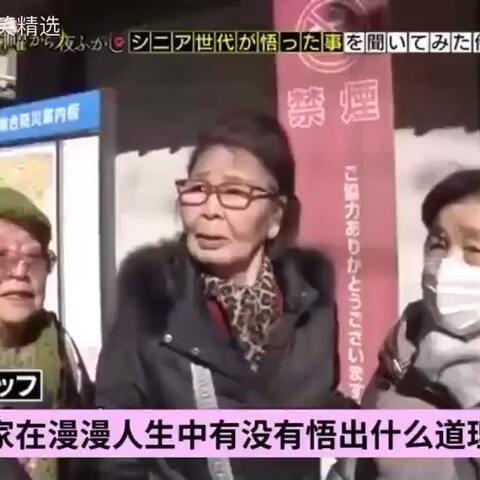 【全球搞笑精选美拍】日本街头采访:来自老人们的人生...