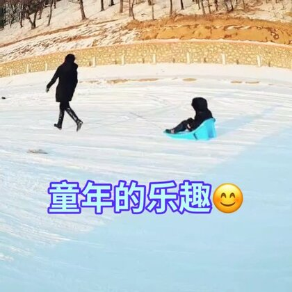 😊😊😊#快乐的童年##雪橇#👍👍👍👏👏👏👏🍭🍭🍭🍭