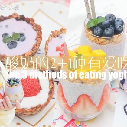即使在冬季,也阻挡不了吃冷饮的热情💛我是个一年四季都爱喝酸奶的人,这期来教大家做酸奶的3种吃法:冰爽过瘾的炒酸奶🍓营养健康的酸奶塔🍮像布丁口感的酸奶杯🍧好吃还不胖,赶紧吃起来!(福利:转赞评中,抽5位爱喝酸奶的小可爱送:好喝的草莓+蓝莓巧克力酸奶🍼)#美食##厨娘物语#