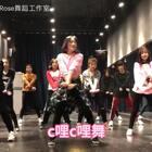 全网最火#c哩c哩舞#完整版,超简单。特别适合年会表演哦!跳舞就是要开心!音乐#panama##芜湖rose舞蹈工作室#伟伟老师原创#舞蹈#
