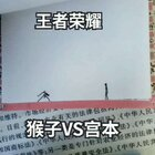 #王者荣耀##精选##我要上热门@美拍小助手#画的不好别介意,喜欢的给我个赞,谢谢观看