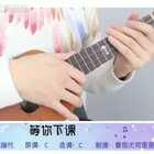 《等你下课》尤克里里弹唱教学。曲谱和完整教学点→http://mp.weixin.qq.com/s/Vzga2bw_lnXVnR41zqE0XA 淘宝店铺→https://shop116706112.taobao.com/ #等你下课##尤克里里#周杰伦新歌!