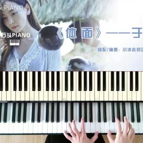钢琴版 体面 于文文 和弦简谱同步发布,请关注公众号 简 音乐视频 石头PIANO的美拍