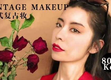 (上)不过时的美,香港复古王祖贤妆容教程#我要上热门##时尚##美妆#