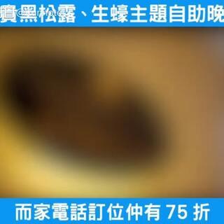 香港海景嘉福洲際酒店自助餐!仲有黑松露食#自助餐##黑松露##美食#