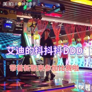 #CGL新歌挑战#@e舞者 @e舞成名官方 带着艾迪的抖抖抖来参赛啦!求❤️❤️呀#抖抖抖##跳舞机#