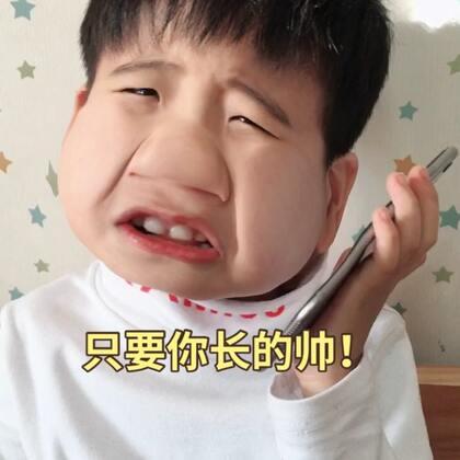 只要你长的帅!😉😍😘#宝宝##精选##不靠谱的爸妈##只要你长得帅##丑你咋地#@美拍小助手 @宝宝频道官方账号 @美拍精选官方账号