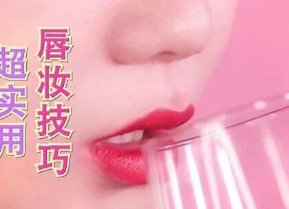 #美妆#新手党也能涂出完美唇妆!全网最全的口红画法教程,太好看了#化妆##我要上热门#@美拍小助手@时尚频道官方账号