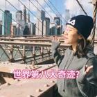 《破产女孩》等很多美剧都会出现的地方~这里1883年落成是被称为当年继古代七大奇迹之后的第八大,也是世界上首次以钢材建造的大桥:纽约【布鲁克林桥】,这里很适合拍照哦!#精选##我的有毒小视频##美拍15秒mv大赛#