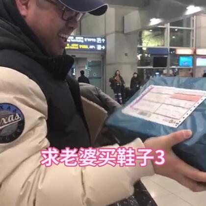 这个视频你们慢慢笑,跟老公来仁川机场终于拿到了鞋子,然后他疯了,在机场疯了😂😂😂😂😂😂#搞笑##搞笑视频##精选#