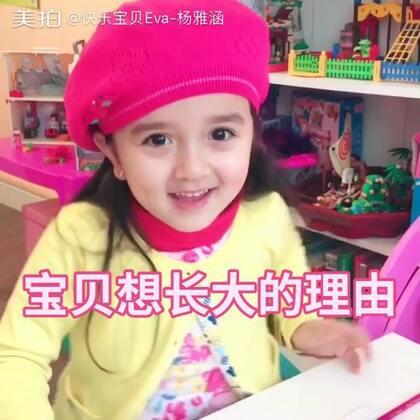 小女生就是爱美啊,Eva想长大的理由竟然是...😂#宝宝#祝所有宝贝快乐成长!