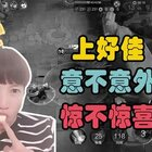 王者荣耀小药店:上好佳有橘(菊)右(又)京(紧),浪的飞起 #王者荣耀##上好佳##搞笑#