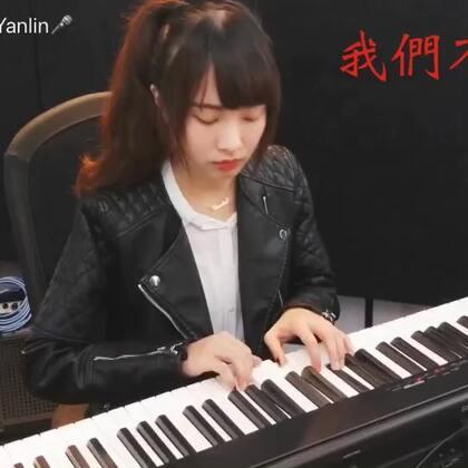 大壯-我們不一樣。鋼琴版改編#音樂##我們不一樣##大壯#
