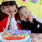 糖妞今天🈵️10周岁啦!今天是宝贝妞儿的生日,祝福我亲爱的女儿生日快乐🎂🎁🎊🎉👧天天开心,健康快乐的成长,爸爸妈妈😘爱你😘😘l love you#宝宝#