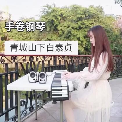 #音乐##精选# 音格格手卷钢琴弹奏 💗满满的回忆呀
