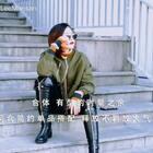 分享 .「不规矩的夹克」 有棉服的暖🖖🏻㋡💨防风到位 顺便耍酷 .微信:lmstz888 #穿秀##热门#