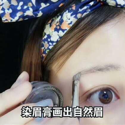 #美妆##美妆时尚#染眉膏防水不易掉色,我用的都有麦,找我v:wsl88880000@美拍小助手