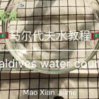马尔代夫水教程🇲🇻#我要上热门##自制史莱姆教程##马尔代夫水#@玩转美拍 @美拍小助手