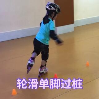 #宝宝##运动##轮滑#木木单脚过桩初步练成,手臂和身形需要更稳