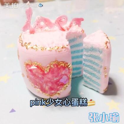 快带上你的小工具来跟我一起制作吧!滴胶里一定要加糖纸片 很好看😬#手工#评论选一位宝宝送各色糖纸片一套😆 如果你有更好的蛋糕idea请记得告诉我 谢谢你的小红心♥️