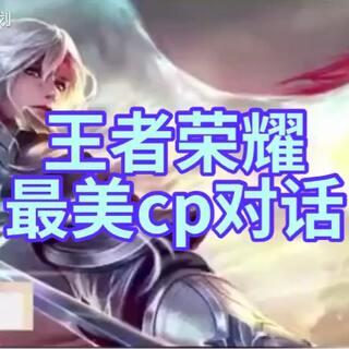 #游戏##王者荣耀#