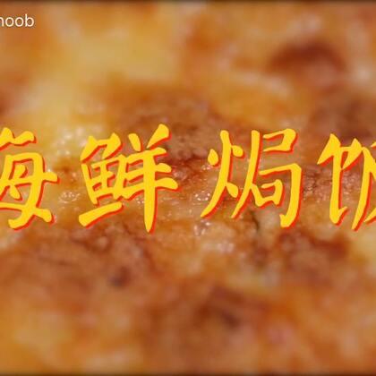 黄小厨改良版的#海鲜焗饭#来啦~通过焗和烤的制作方法,更能保留食物的原汁原味。尝尝这道口口拉丝的海鲜焗饭,你会喜欢哒~#美食##自制美食#