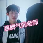 请教老师问题,遇到暴脾气的老师,还让我滚#搞笑##笑园团队#@美拍小助手 关注店铺,爱你们呦http://shop66080076.m.taobao.com
