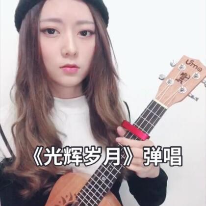 弹唱beyond《光辉岁月》❤️致敬经典。同款尤克里里http://h5.m.taobao.com/awp/core/detail.htm?id=535641189179 @Uma尤克里里 #精选##音乐#