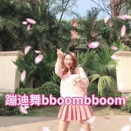 #蹦迪舞bboombboom#最近没有扒新舞,凑个热闹,最火🔥的蹦迪舞摇一摇~希望有机会更新完整版#舞蹈##我要上热门#