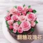 翻糖玫瑰花,这应该是最简单最快速的糖花做法,成品非常漂亮,简直可以以假乱真了。📎#美食##甜品##涛哥的吃货之路#100