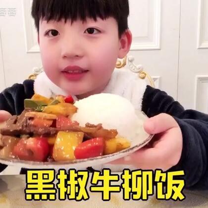 黑椒牛柳饭~小白同学的午饭,复习英语完了自己做的饭,吃的超级满足😍😍这么一大份他说不够吃😂没办法,还是不能吃,不然长胖了咋办#美食##暖心暖胃汤##小白亲子厨房#