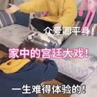 #精选##穿秀##戏精大挑战#哈哈哈 人生第一次体验到皇帝般的生活!不错,值了~
