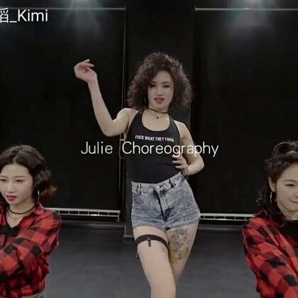 初学者课程 Julie 编舞 Lip & Hip #舞蹈##JC舞蹈训练营##我要上热门#