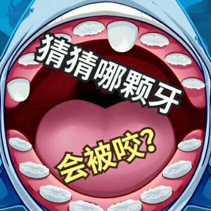 会咬手指的鲨鱼,怕不怕?(玩过的转发哟)😘#游戏#