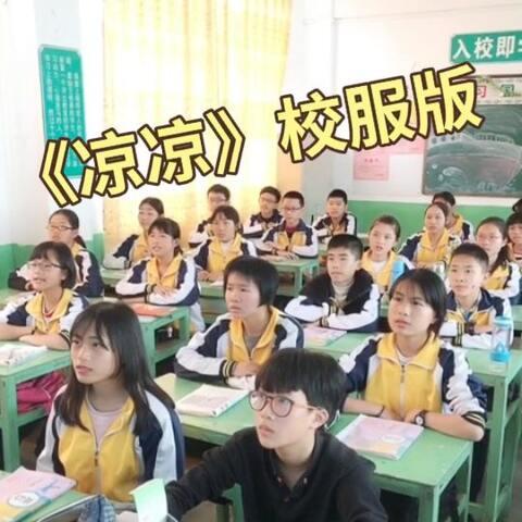 【树嵩老师美拍】曾经的一首《凉凉》,全班身穿网...
