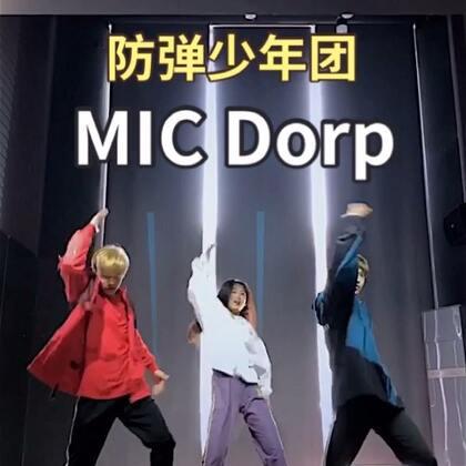 #防弹少年团#🔥MIC Dorp真的嗨~和@刘潇雄_WINO @安安🌚 一起帅一把~#精选##舞蹈#