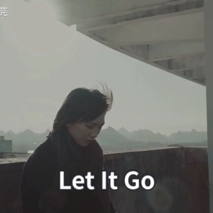 Let It Go - James Bay(Cover) 不安的、不舍的、不能挽留的 可笑的、可憎的、可能无法忘却的 放开吧,随它去吧……#音乐#