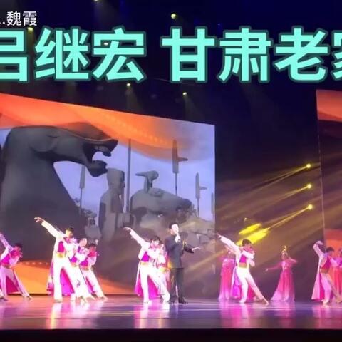 夜 新春晚会 吕继宏 甘肃老家2018.1.21