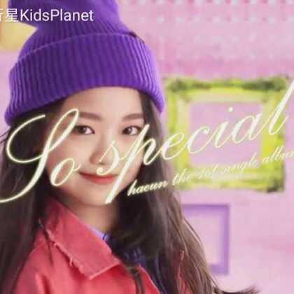 #舞蹈神童##罗夏恩#首张EP单曲#SoSpecial#预告片@罗夏恩Haeun
