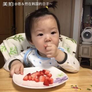 #宝宝##吃草莓🍓#