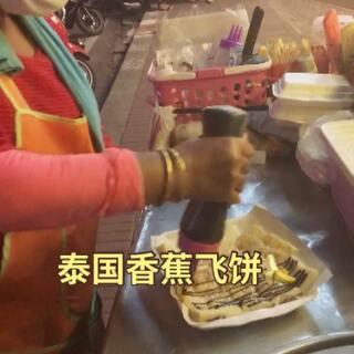 在泰国街边,买到好吃的香蕉飞饼🍌🍌#美食##吃秀##街边小吃##我要上热门#