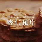 #杏仁瓦片#薄脆香酥小零食,做法简单又高级!#美食##零食#