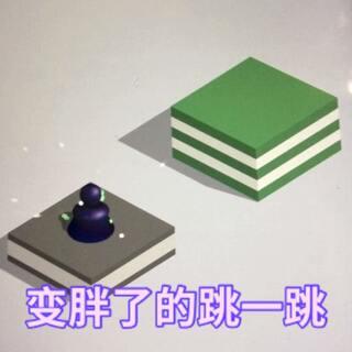 #精选##微信跳一跳小游戏##搞笑#